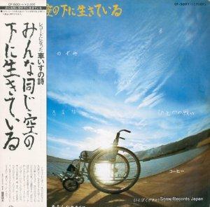 奈良フォーク村会員 - みんな同じ空の下で生きている - CF-5001