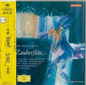 カール・ベーム - モーツァルト:歌劇「魔笛」全曲 - SMG-9003(1-3)