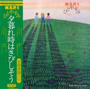 ニュー・サディスティック・ピンク - ひとやすみ - AV-3016