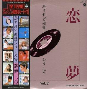 V/A - 恋夢12章 - AF-7193