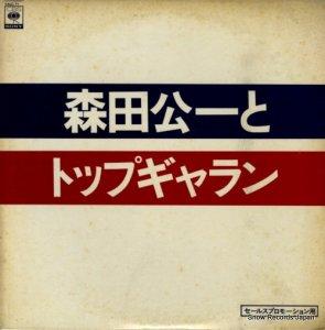 森田公一とトップギャラン - セールスプロモーション用ハイライト盤 - YALC-71