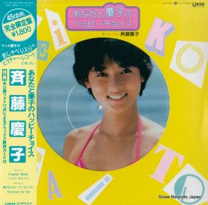斉藤慶子 - あなたと慶子のハッピーチョイス - JUP-2003