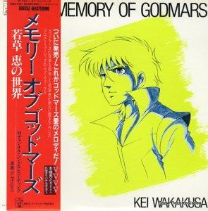 若草恵 - メモリー・オブ・ゴッドマーズ - K25G-7137