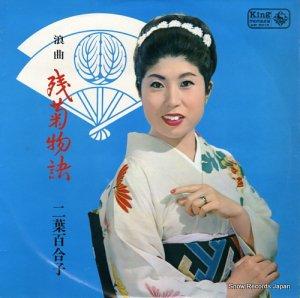二葉百合子 - 残菊物語 - KR5015