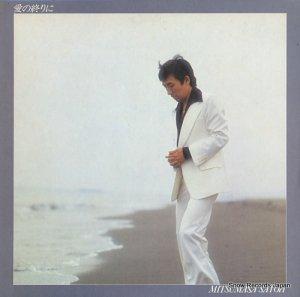 佐藤光政 - 愛の終りに - 25AH114