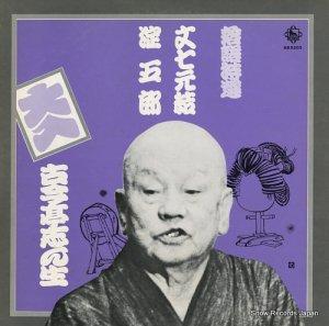 古今亭志ん生 - 文七元結/淀五郎 - KR5203
