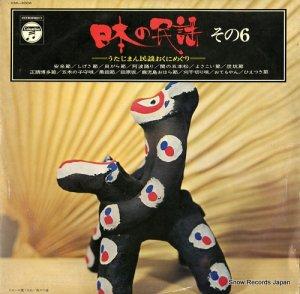V/A - 日本の民謡その6/うたじまん民謡おくにめぐり - HML-3006