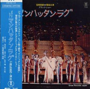 宝塚歌劇雪組 - グランド・ショー/マンハッタン・ラグ - AX-8068