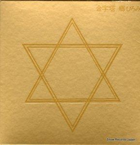 郷ひろみ - 金字塔(ピラミッド) - 00AH1331-6