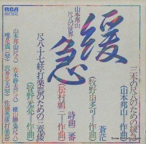 山本邦山 - 緩急/尺八の世界 - JRZ-2528