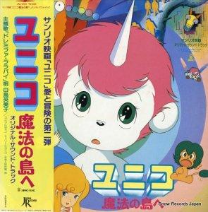 白鳥英美子 - ユニコ - JAL-2510