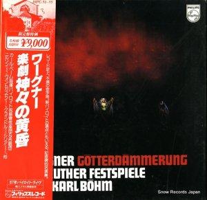 カール・ベーム - ワーグナー:楽劇「神々の黄昏」 - 18PC-51-55