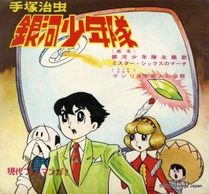 上高田少年合唱団 - 銀河少年隊 - 1967F-2,1967F2,2038F