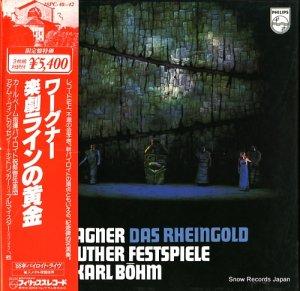 カール・ベーム - ワーグナー:楽劇「ラインの黄金」 - 18PC-40-42