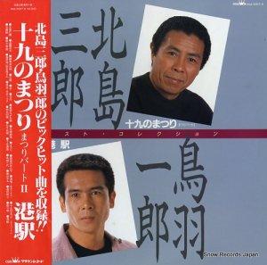 北島三郎/鳥羽一郎 - ベスト・コレクション - GGA-2007-8