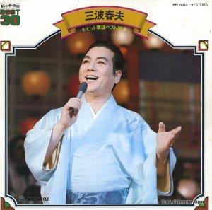 三波春夫 - ヒット歌謡ベスト30 - PP-1003-4