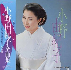 小野由紀子 - 全曲集 - KCD-1021