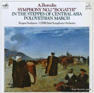エフゲニー・スヴェトラーノフ - ボロディン:交響曲第2番「英雄」 - VIC-5051