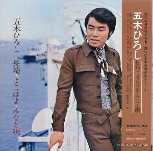 五木ひろし - 長崎・よこはま・みなと唄 - KC-49
