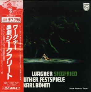 カール・ベーム - ワーグナー:楽劇「ジークフリート」 - 18PC-47-50