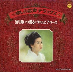 コロムビア・ローズ - 懐しの歌声デラックス - ALS-7028