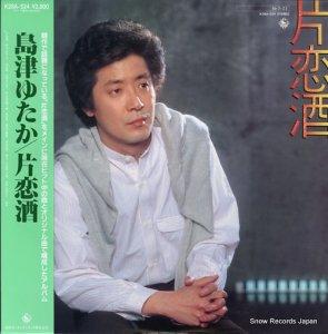 島津ゆたか - 片恋酒 - K28A-524