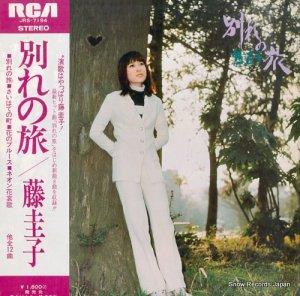 藤圭子 - 別れの旅 - JRS-7194