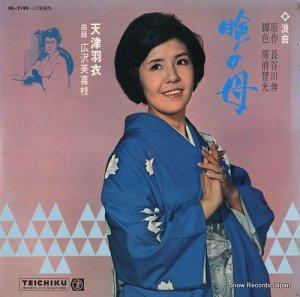 天津羽衣 - 瞼の母 - NL-2199