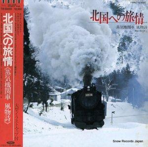 関沢新一 - 北国への旅情/蒸気機関車・風物詩 - TW-60030