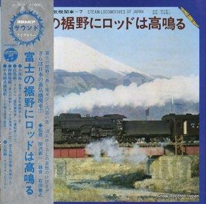 ドキュメンタリー - 富士の裾野にロッドは高鳴る - JX-1017