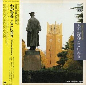 V/A - わが青春ここに在り/歌で綴る早稲田百年史 - KC-7102-3