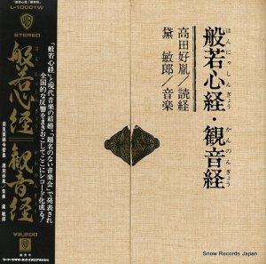 黛敏郎 - 般若心経/観音経 - L-10001W