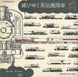 ドキュメンタリー - 滅びゆく蒸気機関車〜義経号からc62まで〜 - SJV-1084