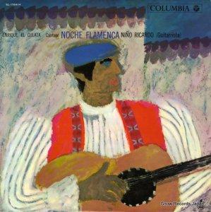 ニーニョ・リカルド - カンテ・フラメンコの芸術第1集 - SL-1184-H