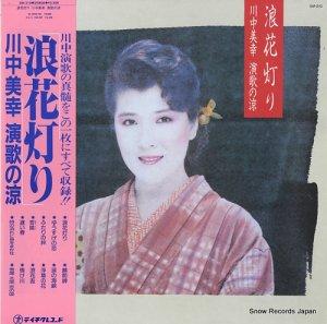 川中美幸 - 浪花灯り/演歌の涼 - GM-210