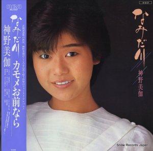 神野美伽 - なみだ川/カモメお前なら - RHL-8367