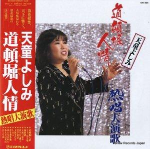天童よしみ - 道頓堀人情/熱唱大演歌 - GM-206