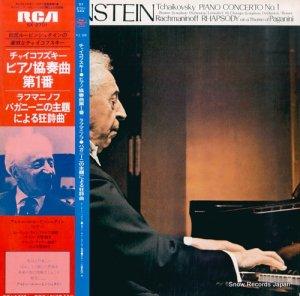 アルトゥール・ルービンシュタイン - チャイコフスキー:ピアノ協奏曲第1番 - SX-2701