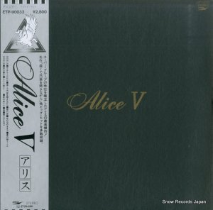 アリス - 5 - ETP-90033