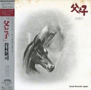 谷村新司 - 父と子 - 28P-46