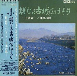 田島好一 - 小諸なる古城のほとり/日本の歌 - TA-60053
