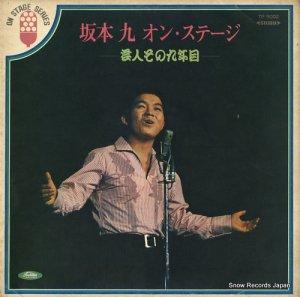 坂本九 - オン・ステージ/芸人その九年目 - TP-9002