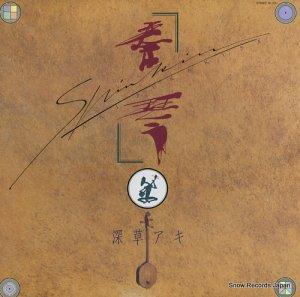 深草アキ - 秦琴 - SC-2011