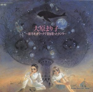 大原まり子 - 銀河ネットワークで歌を歌ったクジラ - C25G0406