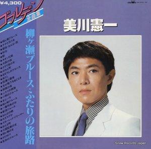 美川憲一 - ゴールデン全曲集 - GWA-2063-64