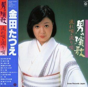 金田たつえ - 男の演歌/流れ唄・流り唄 - AF-7154