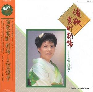 三笠優子 - 演歌裏町劇場 - RHL-8364