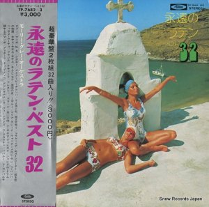 モーリー・グレー・オーケストラ - 永遠のラテン・ベスト32 - TP-7682-83
