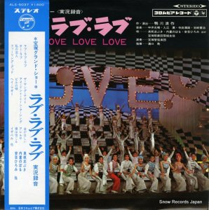 宝塚歌劇団 - ラブ・ラブ・ラブ - ALS-5037