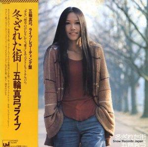 五輪真弓 - 冬ざれた街/五輪真弓ライブ - 25AH366